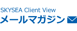 SKYSEA Client View メールマガジン