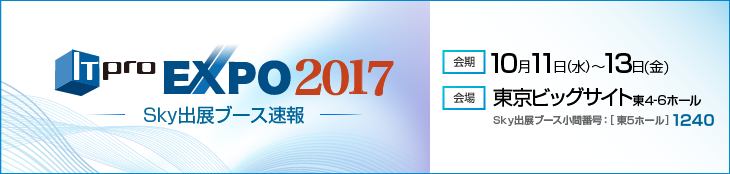 ITpro EXPO 2017 出展ブース速報
