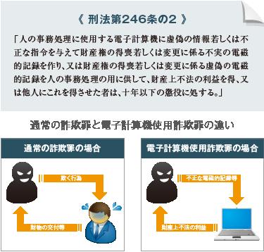 警察を震撼させた日本初の本格的ハイテク犯罪 SKYSEA Client View ...