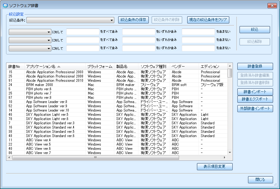 ソフトウェア情報登録支援 - Ver...